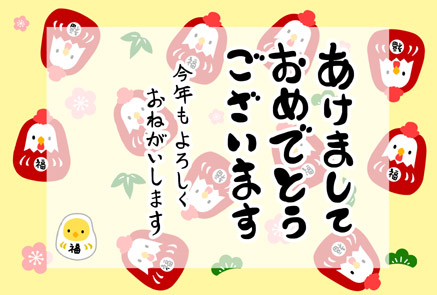 【酉年無料年賀状】鶏×だるま