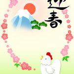 【迎春】鶏と初日の出の富士山の酉年年賀状