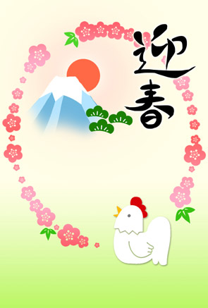 【無料酉年年賀状】迎春鶏と初日の出の富士山