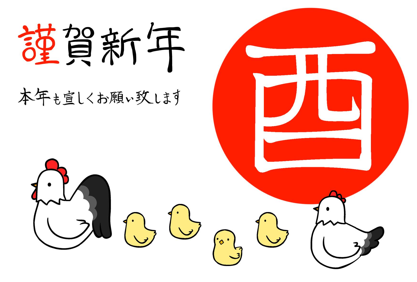 横型】鶏&ひよこ親子の酉年無料年賀状イラスト