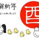 【横型】鶏&ひよこ親子の酉年無料年賀状イラスト