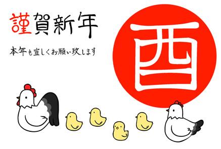 【謹賀新年】横型親子の鶏デザイン【無料酉年年賀状】