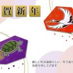 【無料年賀状イラスト】鶴亀 謹賀新年 シンプル
