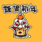 【無料】鏡餅 謹賀新年 イラスト年賀状 フリー素材