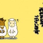 【無料イラスト年賀状】ひつじ&羊コスプレ馬 2015年(平成27年)