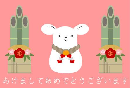 かわいい門松と白いネズミのイラスト年賀状【無料】