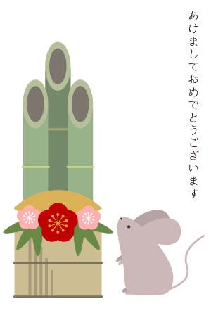 門松と横向き鼠のイラスト年賀状【無料】