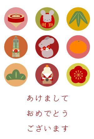 シンプルでかわいい春色小窓のねずみイラスト年賀状【無料】