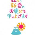 【無料イラスト年賀状】にこにこ富士山と日の出
